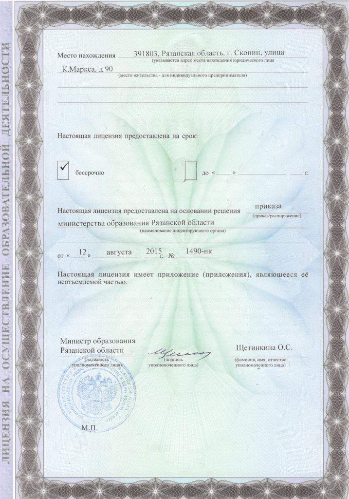 Licenziya 1